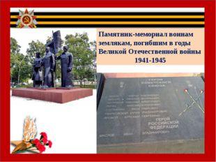 Памятник-мемориал воинам землякам, погибшим в годы Великой Отечественной вой