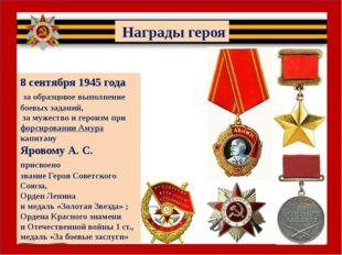 8 сентября 1945 года за образцовое выполнение боевых заданий, за мужество и