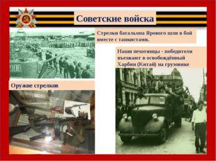 Стрелки батальона Ярового шли в бой вместе с танкистами. Наши пехотинцы - по