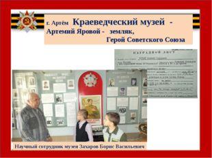 г. Артём Краеведческий музей - Артемий Яровой - земляк, Герой Советского Сою