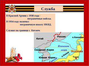 В Красной Армии с 1930 года - пограничные войска. В 1934 году окончил погран