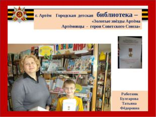 г. Артём Городская детская библиотека – «Золотые звёзды Артёма Артёмовцы - г