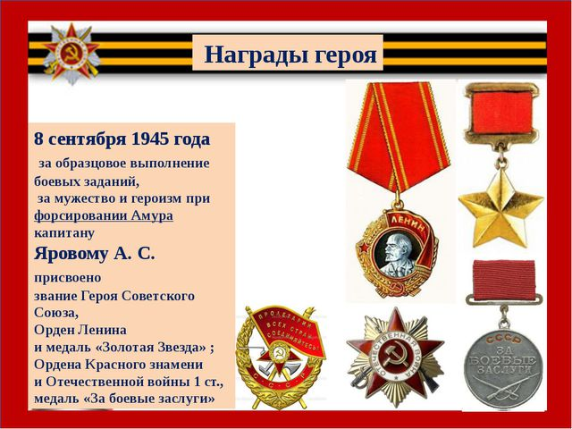 8 сентября 1945 года за образцовое выполнение боевых заданий, за мужество и...