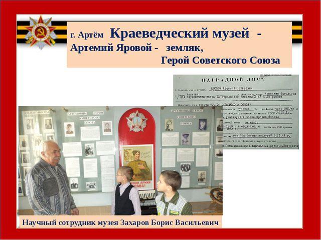 г. Артём Краеведческий музей - Артемий Яровой - земляк, Герой Советского Сою...