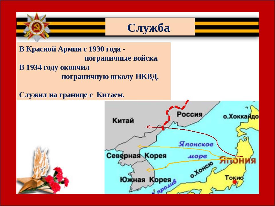 В Красной Армии с 1930 года - пограничные войска. В 1934 году окончил погран...