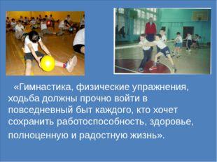 «Гимнастика, физические упражнения, ходьба должны прочно войти в повседневны