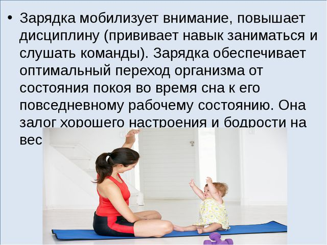 Зарядка мобилизует внимание, повышает дисциплину (прививает навык заниматься...