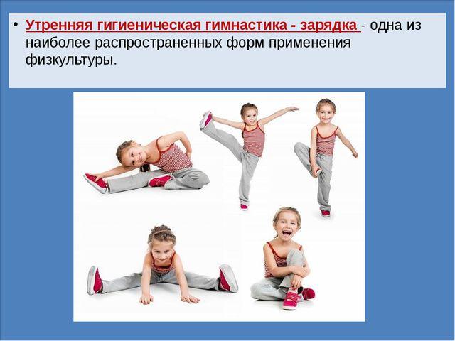 Утренняя гигиеническая гимнастика - зарядка - одна из наиболее распространен...