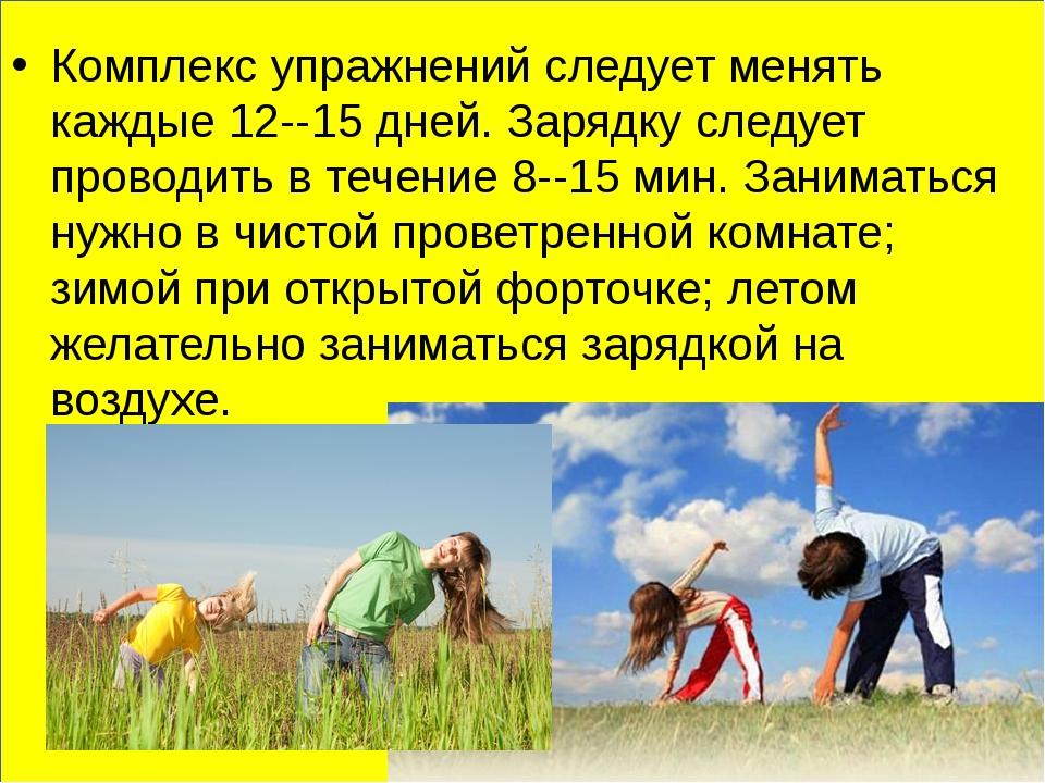 Комплекс упражнений следует менять каждые 12--15 дней. Зарядку следует прово...