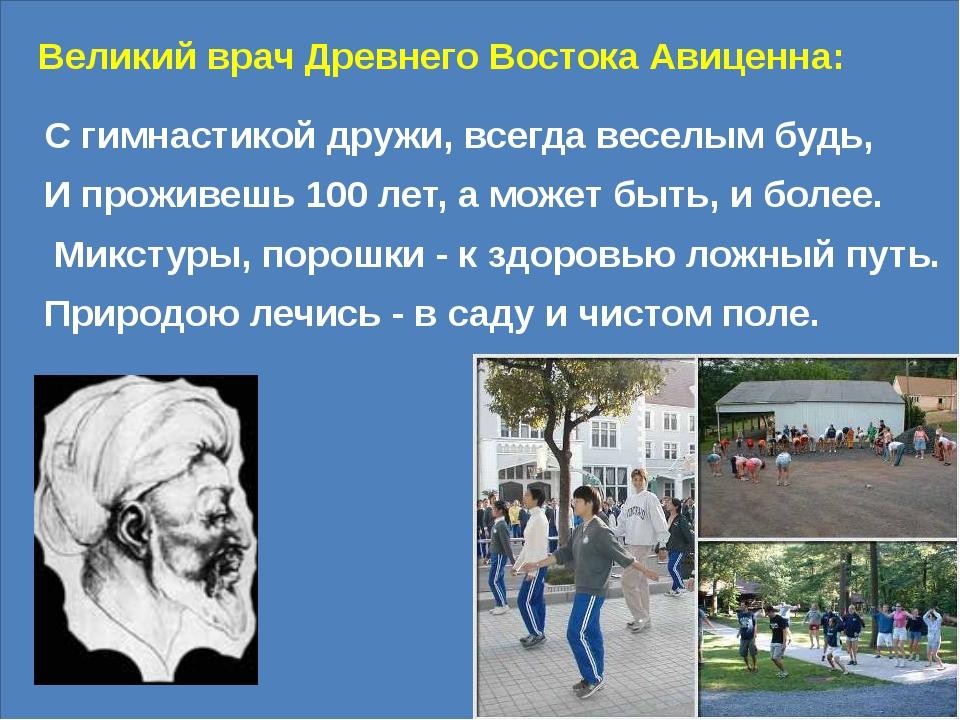 Великий врач Древнего Востока Авиценна: С гимнастикой дружи, всегда веселым...