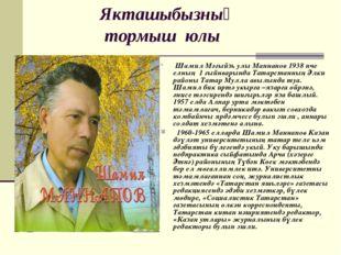 Якташыбызның тормыш юлы Шамил Мәгыйзь улы Маннапов 1938 нче елның 1 гыйнвары