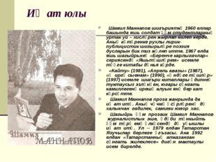 Иҗат юлы Шамил Маннапов шигърияткә 1960 еллар башында яшь солдат һәм студент