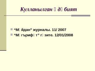 """Кулланылган әдәбият """"Мәйдан"""" журналы. 11/ 2007 """"Мәгърифәт"""" гәзите. 12/01/2008"""