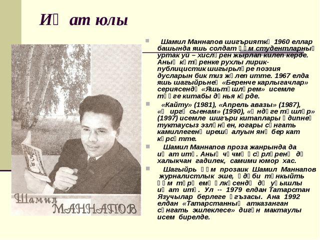 Иҗат юлы Шамил Маннапов шигърияткә 1960 еллар башында яшь солдат һәм студент...