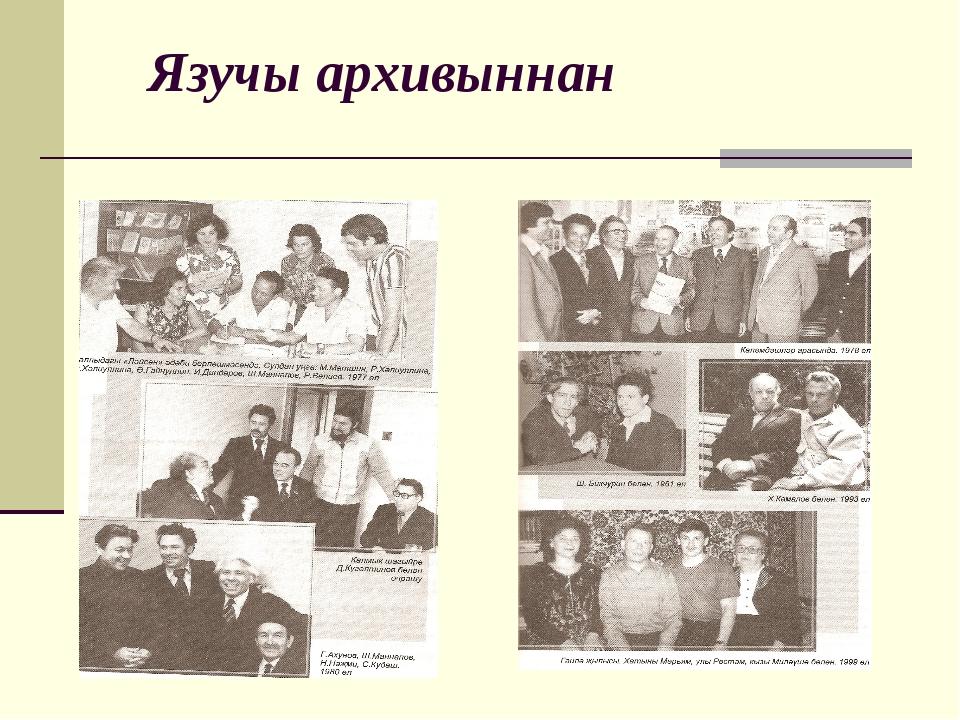 Язучы архивыннан