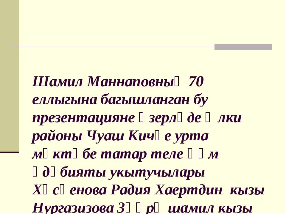 Шамил Маннаповның 70 еллыгына багышланган бу презентацияне әзерләде Әлки рай...
