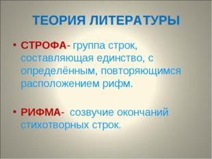 ТЕОРИЯ ЛИТЕРАТУРЫ СТРОФА- группа строк, составляющая единство, с определённым