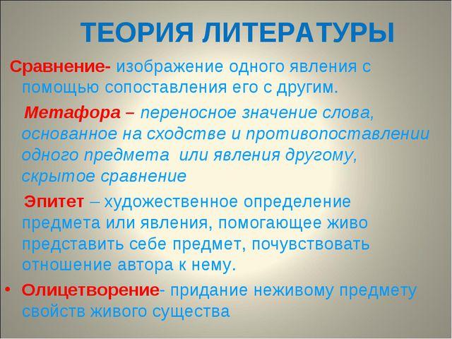 ТЕОРИЯ ЛИТЕРАТУРЫ Сравнение- изображение одного явления с помощью сопоставлен...