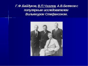Г.Ф.Байдуков, В.П.Чкалов, А.В.Беляков с популярным исследователем Вильямуром