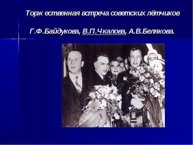 Торжественная встреча советских лётчиков Г.Ф.Байдукова, В.П.Чкалова, А.В.Беля...