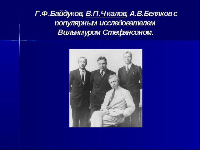 Г.Ф.Байдуков, В.П.Чкалов, А.В.Беляков с популярным исследователем Вильямуром...