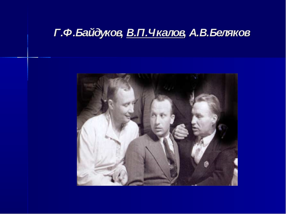 Г.Ф.Байдуков, В.П.Чкалов, А.В.Беляков