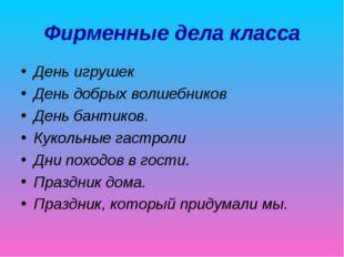 Фирменные дела класса День игрушек День добрых волшебников День бантиков. Кук