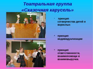 Театральная группа «Сказочная карусель» принцип сотворчества детей и взрослых