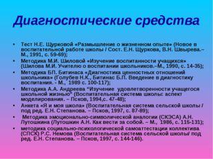 Диагностические средства Тест Н.Е. Щурковой «Размышление о жизненном опыте» (