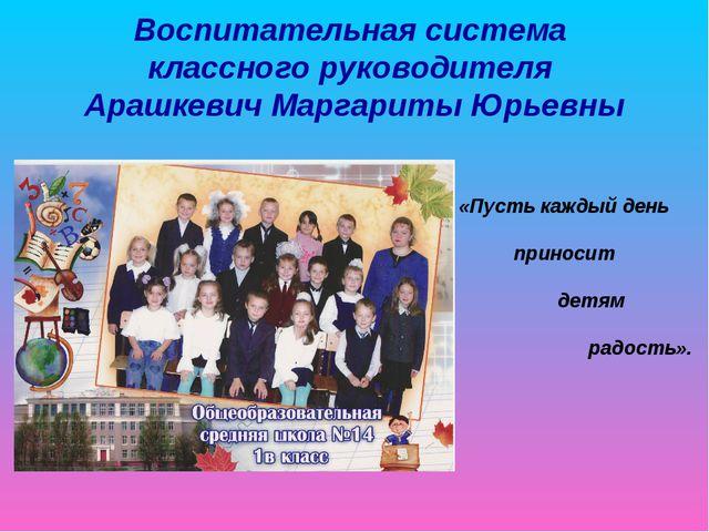 Воспитательная система классного руководителя Арашкевич Маргариты Юрьевны «Пу...