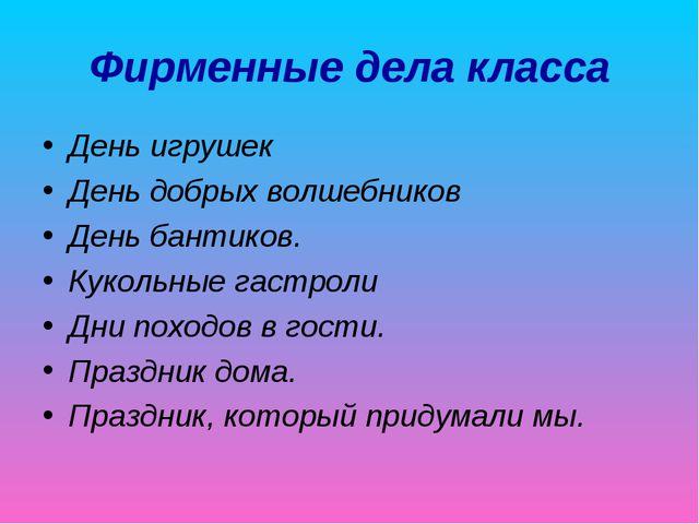Фирменные дела класса День игрушек День добрых волшебников День бантиков. Кук...