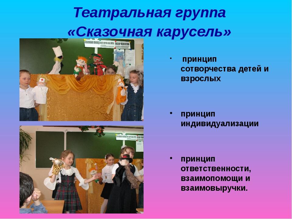 Театральная группа «Сказочная карусель» принцип сотворчества детей и взрослых...