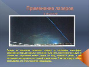 Применение лазеров в экологии Лазеры на красителях позволяют следить за состо