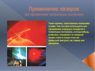 Применение лазеров при оформлении театральных постановок Такие картины, нарис