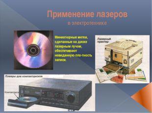 Применение лазеров в электротехнике Миниатюрные метки, сделанные на диске лаз