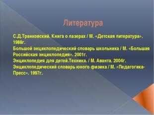 Литература С.Д.Транковский. Книга о лазерах / М. «Детская литература». 1988г.