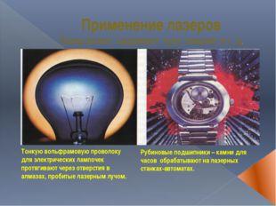 Применение лазеров Лазер режет, сваривает, кует, сверлит и т. д. Тонкую вольф