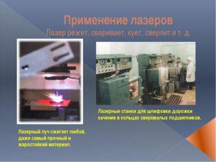 Применение лазеров Лазер режет, сваривает, кует, сверлит и т. д. Лазерный луч