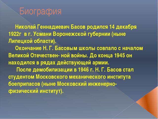Биография Николай Геннадиевич Басов родился 14 декабря 1922г в г. Усмани Воро...