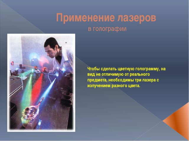 Применение лазеров в голографии Чтобы сделать цветную голограмму, на вид не о...
