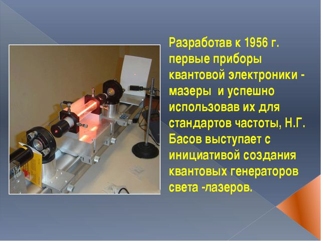 Разработав к 1956 г. первые приборы квантовой электроники - мазеры и успешно...
