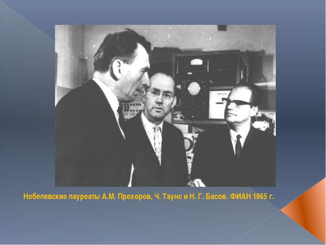 Нобелевские лауреаты А.М. Прохоров, Ч. Таунс и Н. Г. Басов. ФИАН 1965 г.