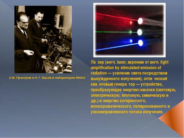 А.М. Прохоров и Н. Г. Басов в лаборатории ФИАН. Ла́зер (англ. laser, акроним...