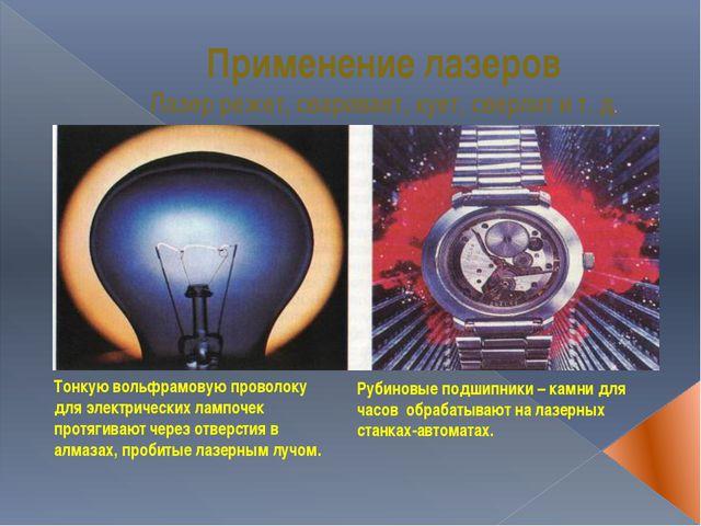 Применение лазеров Лазер режет, сваривает, кует, сверлит и т. д. Тонкую вольф...