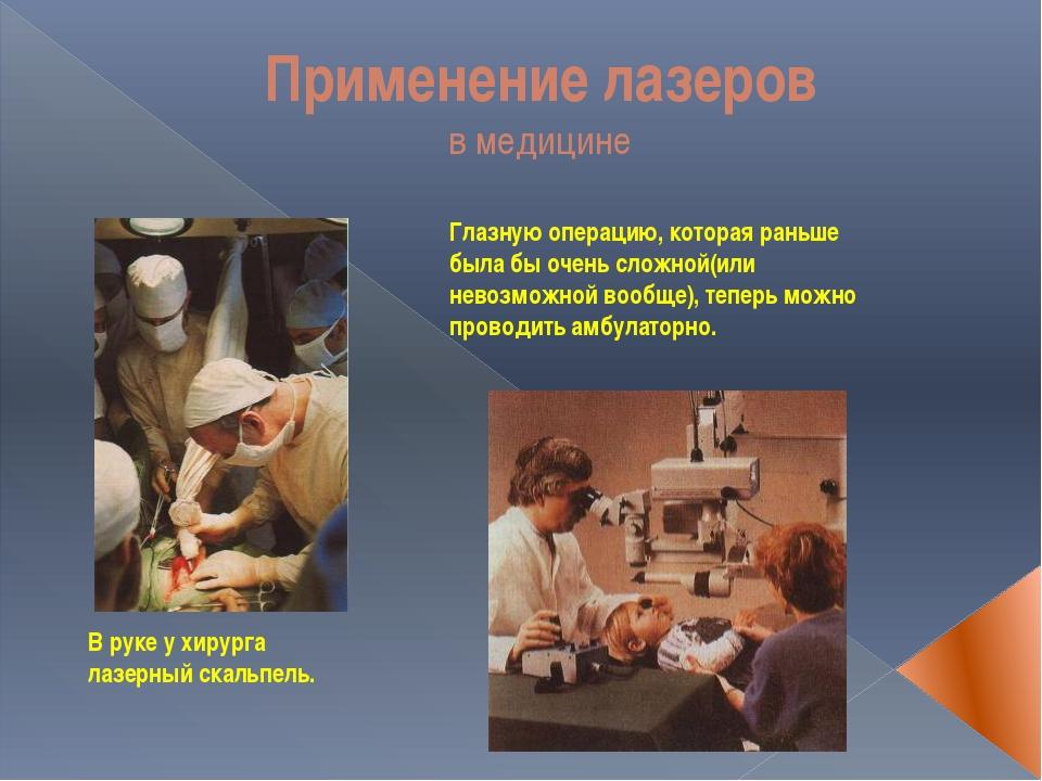 Применение лазеров в медицине В руке у хирурга лазерный скальпель. Глазную оп...