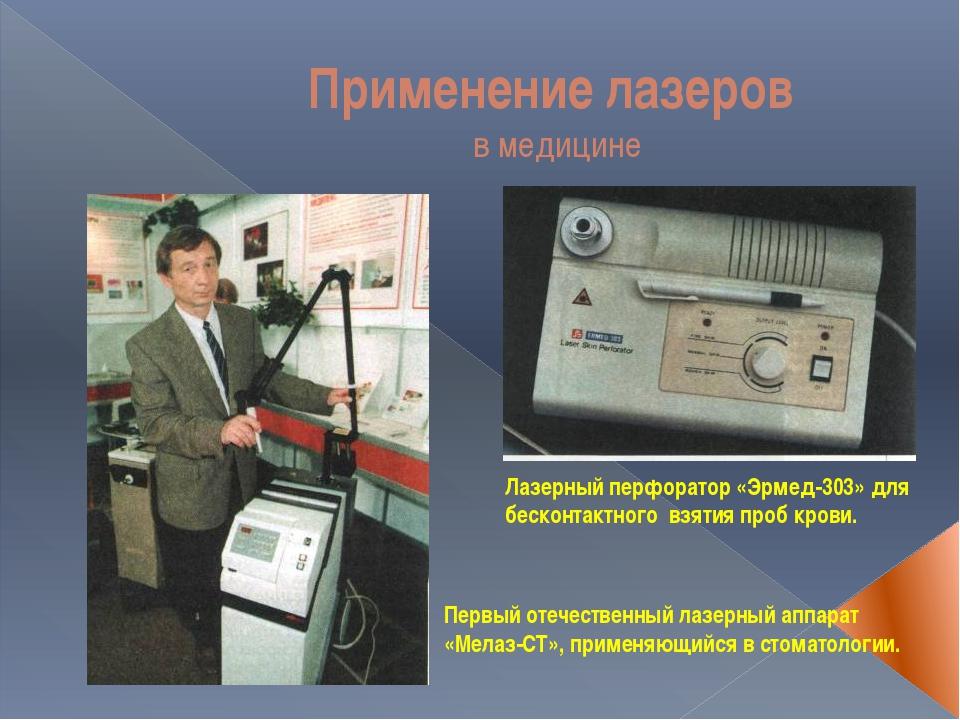 Применение лазеров в медицине Лазерный перфоратор «Эрмед-303» для бесконтактн...