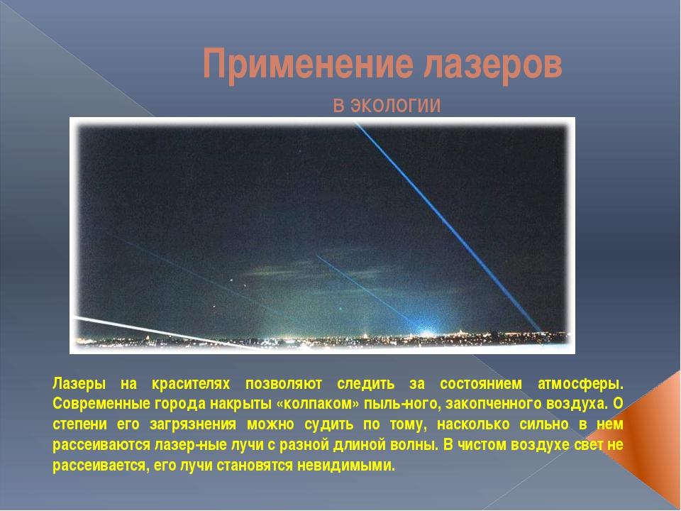 Применение лазеров в экологии Лазеры на красителях позволяют следить за состо...
