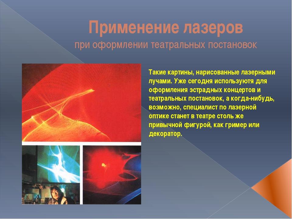 Применение лазеров при оформлении театральных постановок Такие картины, нарис...