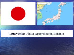 Тема урока: Общая характеристика Японии.