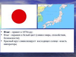 Флаг – принят в 1870году; Флаг - окрашен в белый цвет (символ мира, спокойств